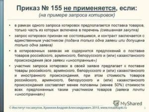 Приказ 155 о преференциях применение