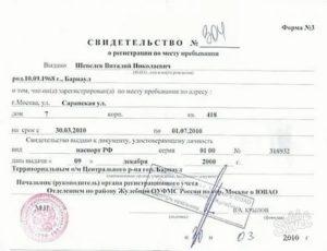 Временная регистрация в ярославле гражданам рф