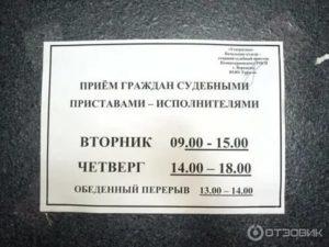 График работы судебных приставов ленинского района