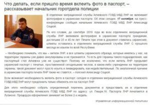Как выписаться и прописаться в днр с украинским паспортом