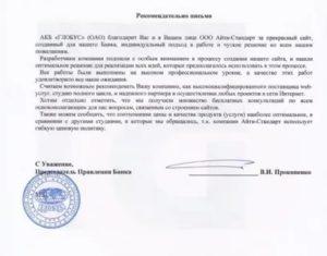 Письмо за подписью руководителя раскрывающее специализацию образец