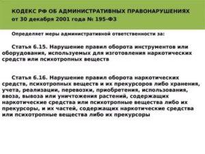 Кодекс об административных правонарушениях халатность