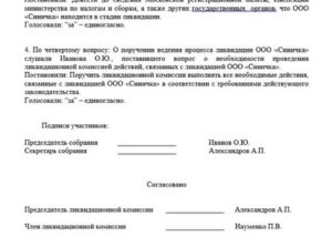 Смена председателя ликвидационной коммисии