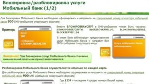 Как восстановить мобильный банк сбербанка через телефон
