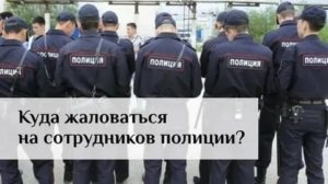 Куда звонить в случае противоправных действий полиции