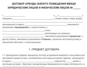 Договор аренды жилого помещения для юридического адреса образец