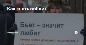 Где снимают побои в новосибирске