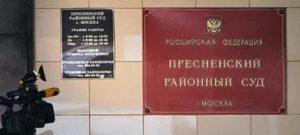 Пресненский районный суд москвы телефон канцелярии