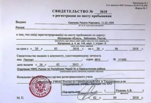 Как продлить регистрацию иностранного ребенка для школы