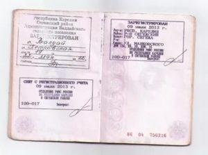 Как узнать действительна ли прописка в паспорте онлайн