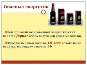 Где на территории рф запрещается продавать энергетические напитки детям до 18 лет