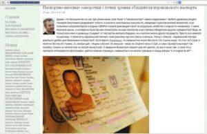 Можно ли давать фотографировать свой паспорт