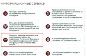 Фмс россии черный список проверить себя