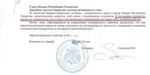 Сколько действительна нотариально заверенная копия паспорта