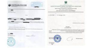 Справка из сбербанка для визы на английском