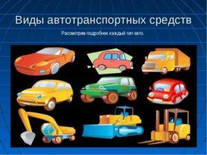 К какому виду вещей относится автомобиль