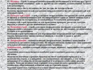 Строевой устав 16 статей