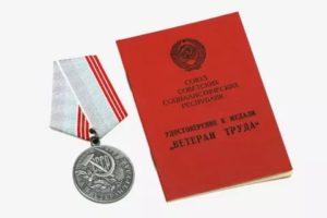 Калининград что будет с надбавками ветеранам труда