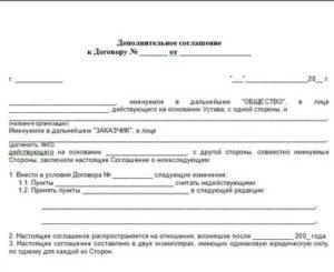 Дополнительное соглашение о надомном обучении