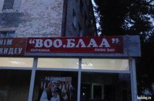 Название фирмы для общепита