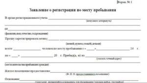 Перерегистрация иностранного гражданина при смене места жительства