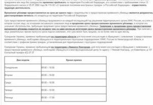 Заявление на продление временного убежища 2021