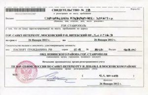 Можно ли оформить временную регистрацию по дду