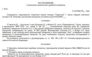 Постановление о назначении судебной бухгалтерской экспертизы образец заявления приеме на работу