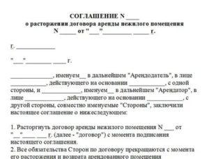 Расторжение договора долевого участия по соглашению сторон образец