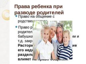 Какие права имеют родители и бабушки после развода