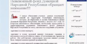 Постановление днр о штрафе за двойные пенсии