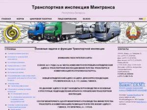 Какие документы имеют право требовать транспортная инспекция