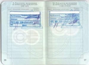 Оформить медицинскую книжку в москве по месту жительства поликлинике