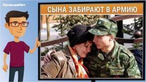 Если мать одиночка могут ли сына забрать в армию