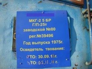 Образцы надписи на кран борт что и пто форум