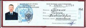 Пенсионный отдел фсб россии