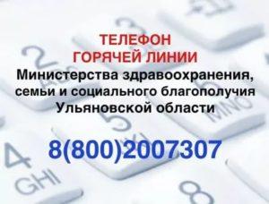 Министерство здравоохранения москвы горячая линия круглосуточно