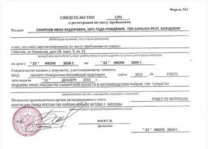 Правила регистрации граждан рф в новороссийске
