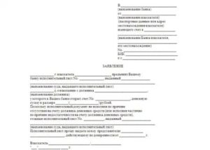 Заявление в страховую компанию на выплату по исполнительному листу