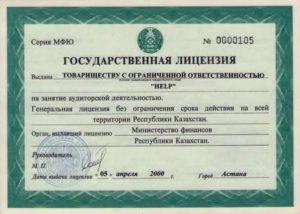 Получение лицензии на коллекторские услуги