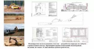 Пошаговая инструкция получения земельног участка под карьер песка