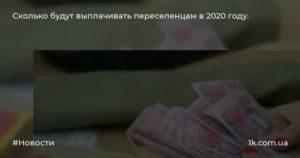 Выплатам переселенцам в самаре 2021
