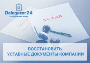 Как восстановить учредительные документы без директора