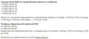 Главный фмс москвы номер телефона