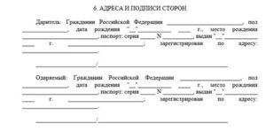Дарственная на автомобиль в белоруссии 2021 году