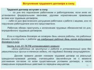 Заключивших трудовые договоры или договора