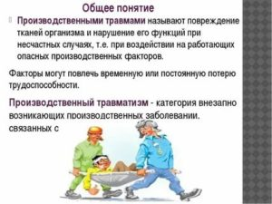 Отличия производственной травмы от бытовой
