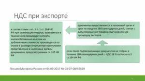 Ндс при экспорте товаров сельхоз назначения в армению