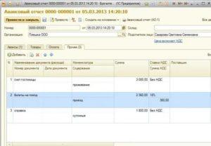 Оплата нотариуса через подотчетное лицо в бюджете косгу