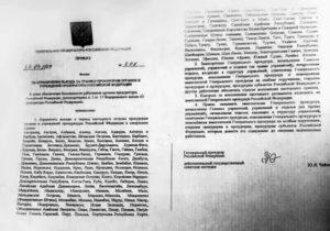 Список разрешенных стран для сотрудников мчс 2021 мид